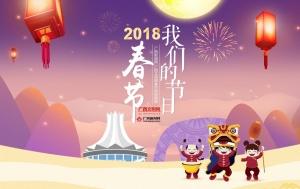 专题:2018我们的节日——春节
