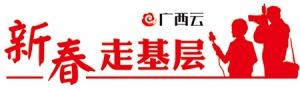 【新春走基层】贵港:蔬菜基地带富一方