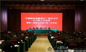邮储银行广西区分行召开2018年工作会议