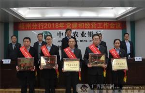 农行梧州分行表彰2017年度先进单位和个人