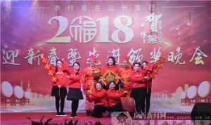 """农行崇左江州支行举办2018年""""迎新春""""暨先进颁奖晚会"""