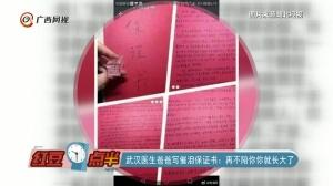 武汉医生爸爸写催泪保证书:再不陪你你就长大了
