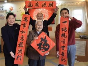 北京:养老中心里的别样除夕