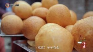 【春节系列视频六】大果糖环:甜甜蜜蜜 年年有余