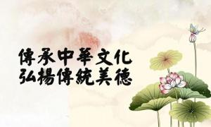【走进新时代 文化新传承】坚定文化自信,推进文化传播