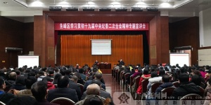 柳州市鱼峰区召开专题宣讲会