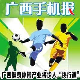【关注】广西计划建一批体育特色小镇