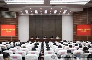 2018年全区公务员管理工作会议在南宁召开(图)