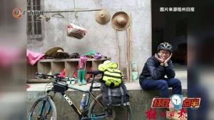 膜拜!大学生骑行2340公里从北京回到梧州