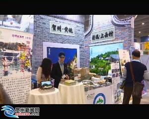 贺州市组团赴广州参加2018广州国际旅游展览会