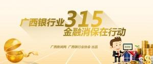 广西银行业315 金融消保在行动