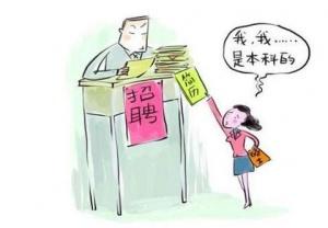 公厕管理员怎么就不能招聘本科生了?