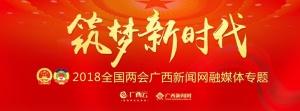 宪法修正案表决通过在广西引起热烈反响
