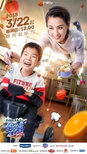 黄圣依带Andy加盟《妈妈是超人3》