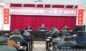 那坡县林业局召开精准扶贫一户一册一卡培训会