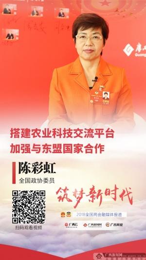 陈彩虹:搭建农业科技交流平台 加强与东盟国家合作