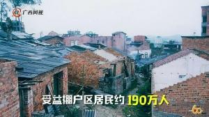 60秒看广西之住房篇