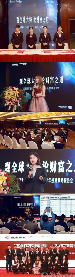 招商银行南宁分行举行上半年投资策略报告会
