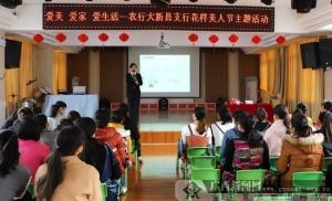 农行大新县支行花样美人节主题活动促营销