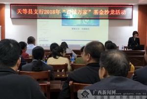 """农行天等县支行举办""""百城万家""""基金沙龙活动"""