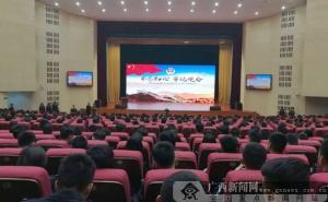 全区公安机关首次新警入警宣誓仪式在南宁举行