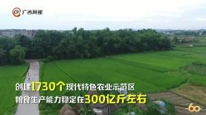 60秒看白菜网送彩金之农业篇