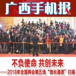 广西手机报3月20日下午版