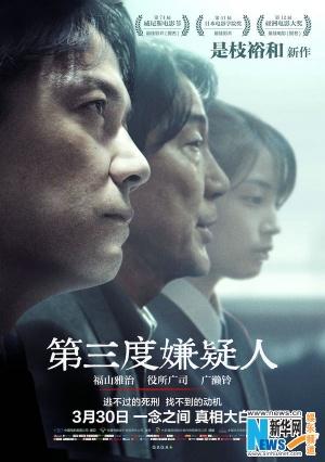 《第三度怀疑人》公布中文版官方海报