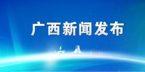 广西新闻发布