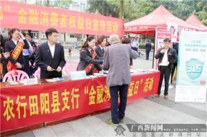 """农行田阳县支行开展""""3.15金融消费者权益日""""宣传活动"""
