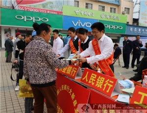 """农行大新县支行积极开展""""金融消费者权益日""""宣传活动"""