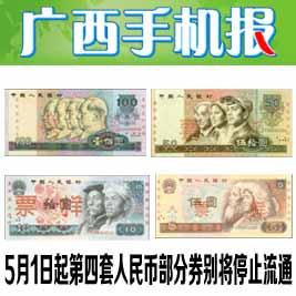 广西手机报3月22日下午版