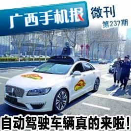 【微刊237期】自动驾驶车辆真的来啦!