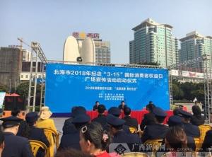 广西北部湾保险行业协会举办315系列宣传活动