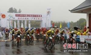 2018中国山地自行车联赛(上林站)落幕