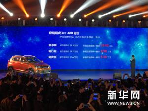 奇瑞新能源瑞虎3xe正式上市 补贴后售价8.98万起