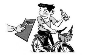 """对醉酒骑自行车老人处罚是""""依法办事"""""""
