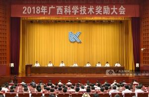 2018年广西科学技术奖励大会在邕举行