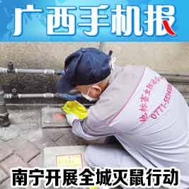 广西手机报4月9日