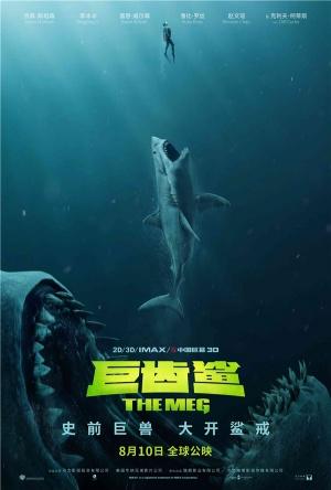 影戏《巨齿鲨》定档 海报预报双发