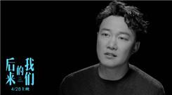 陈奕迅献唱《厥后的我们》主题曲