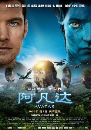 《阿凡达》表态北京影戏节