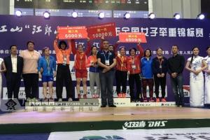 2018年全国女子举重锦标赛:张玉娟夺58kg级1银1铜