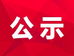 2018年黑狮娱乐雇用拟聘任职员公示</a>&nbsp;<a href=