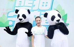 孙茜热心公益 化身熊猫守护者