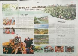 南宁日报2017年8月30日4-5版