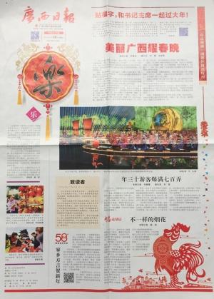 广西日报2017年1月28日要闻1版