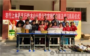 农行上林县支行为乡村少年宫献爱心