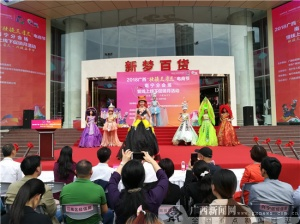 电商节南宁分会场暨线上线下促销月运动正式启动