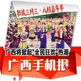 【三月三专刊】广西掀起全民狂欢热潮